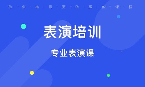 廣州表演培訓