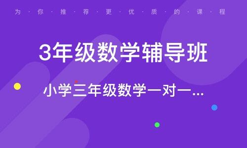 鄭州3年級數學輔導班