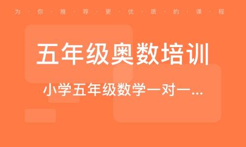 鄭州五年級數學輔導中心