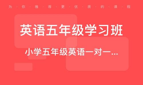 鄭州學習班5年級英語