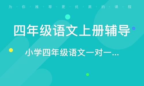 鄭州四年級語文輔導作業