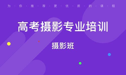 上海高考攝影專業培訓機構