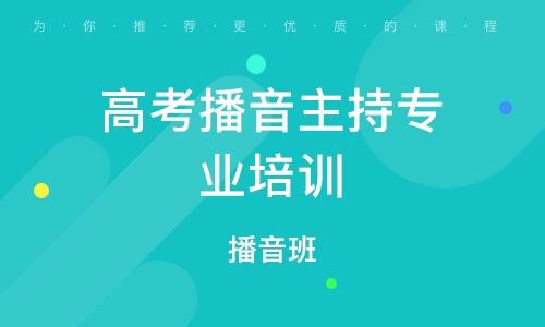 上海高考播音主持專業培訓班