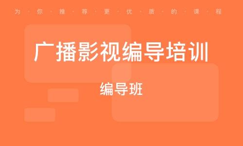 上海廣播影視編導培訓