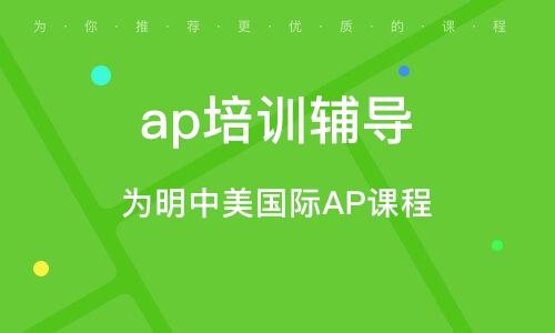 廣州ap培訓輔導