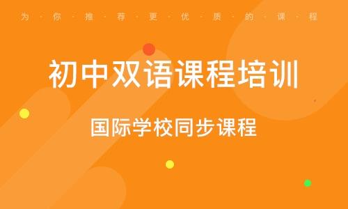廣州初中雙語課程培訓