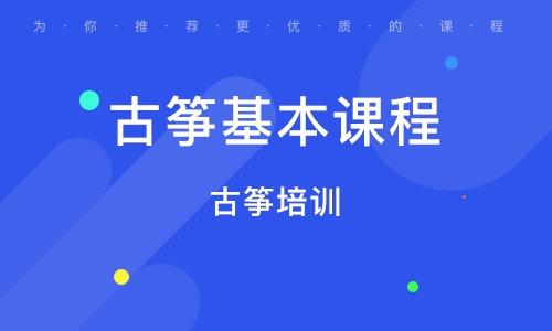 南昌古箏基本課程