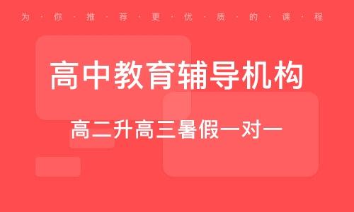 中山高中教育輔導機構