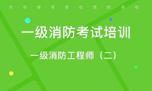 杭州一級消防考試培訓