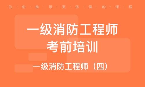 杭州一級消防工程師考前培訓