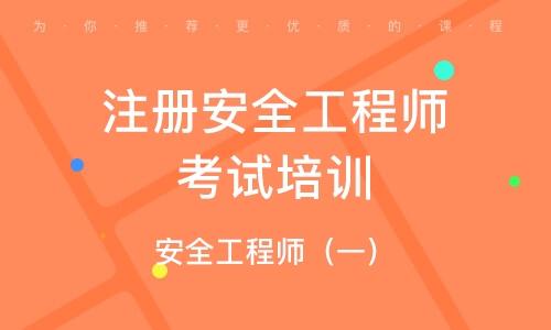 杭州注冊安全工程師考試培訓