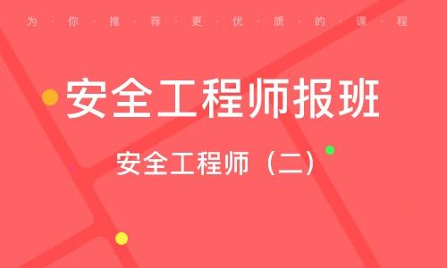 杭州安全工程師報班