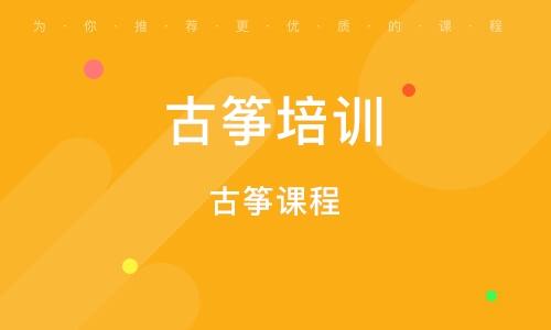 上海古箏培訓