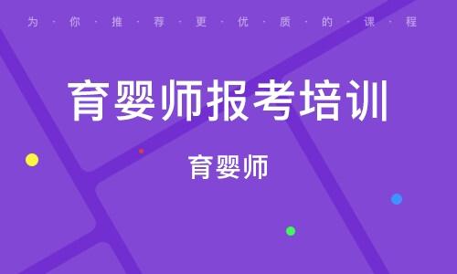 鄭州育嬰師報考培訓機構