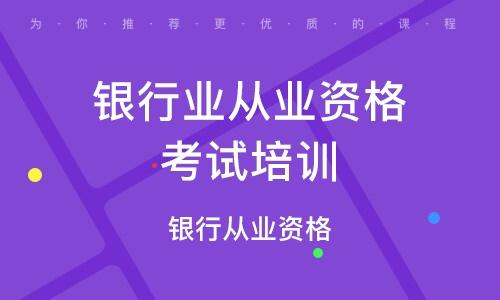 鄭州銀行業從業資格考試培訓