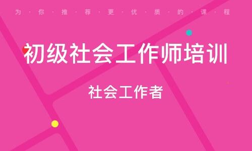鄭州初級社會工作師培訓
