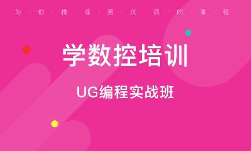 上海學數控培訓
