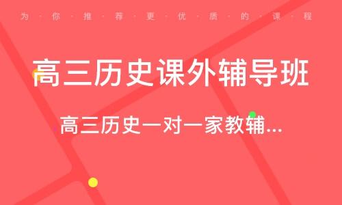 鄭州高三歷史課外輔導班