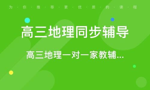 鄭州高三地理同步輔導