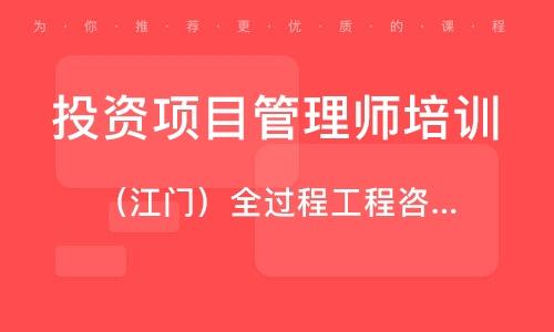 北京投資項目管理師培訓