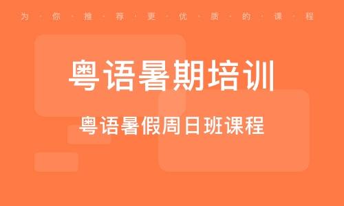 廣州粵語暑期培訓班