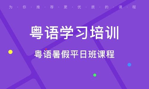 廣州粵語學習培訓中心