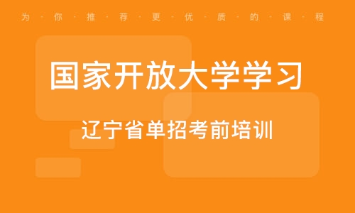 沈陽國家開放大學學習