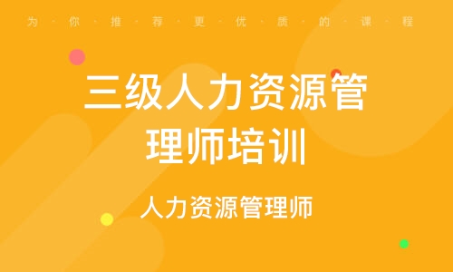 北京人力資源培訓三級