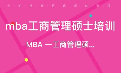 珠海mba工商管理碩士培訓