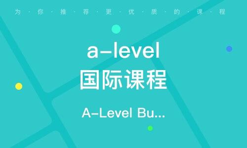 珠海a-level國際課程