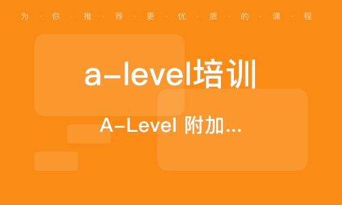 珠海a-level培訓學校