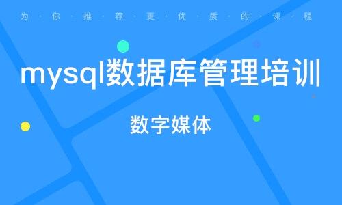 深圳mysql數據庫管理培訓