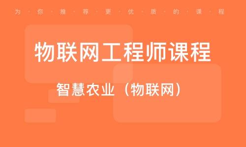 深圳物聯網工程師課程