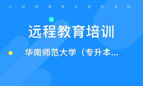 北京遠程教育培訓