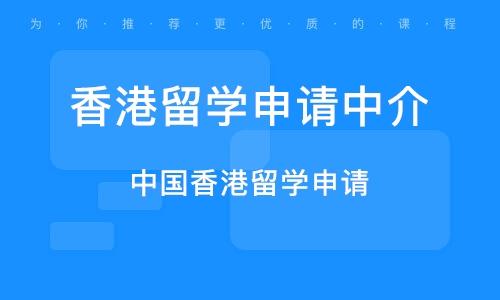 武漢香港留學申請中介