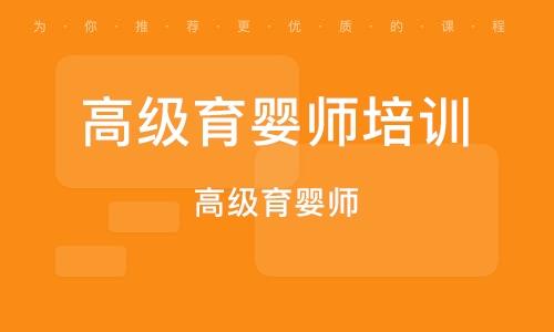 淄博高級育嬰師培訓