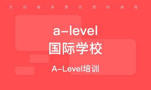 杭州a-level國際學校