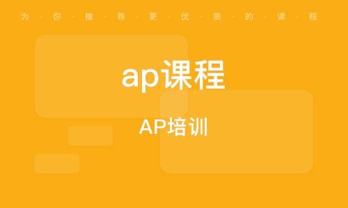 杭州ap課程