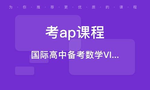 杭州考ap課程