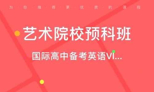 杭州藝術院校預科班