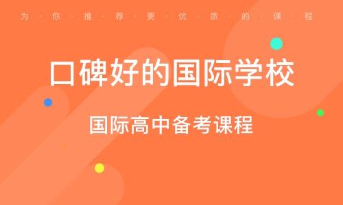 杭州口碑好的國際學校