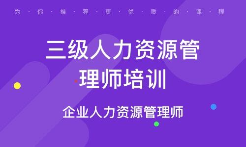 深圳三級人力資源管理師培訓