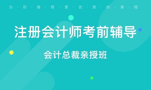 惠州注冊會計師考前輔導