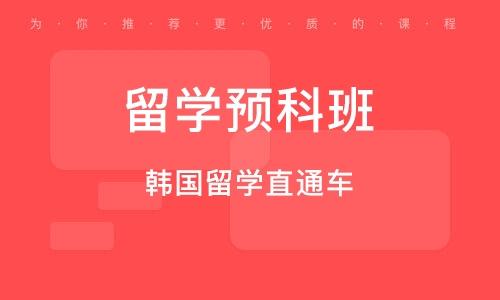 鄭州留學預科班