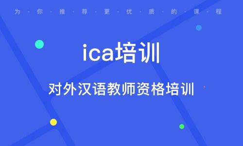成都ica培訓機構