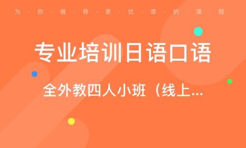 徐州专业培训日语口语