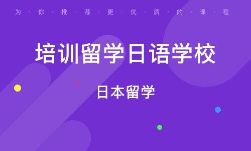 徐州培训留学日语学校