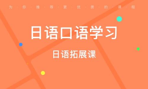 重慶日語口語學習