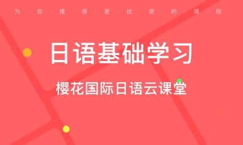 杭州日語基礎學習