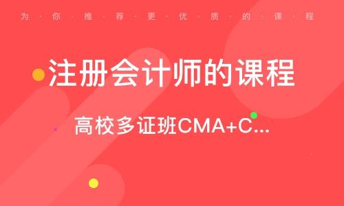 杭州注册会计师的课程